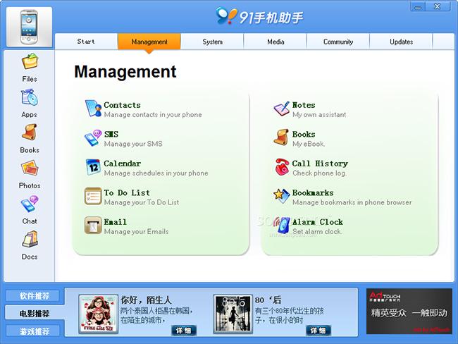 91 PC Suite